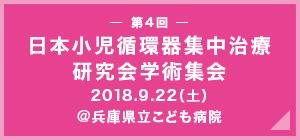 第4回日本小児循環器集中治療研究会学術集会 2018/9/22(土) 兵庫県立こども病院