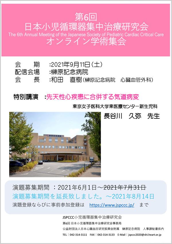 第6回日本小児循環器集中治療研究会学術集会
